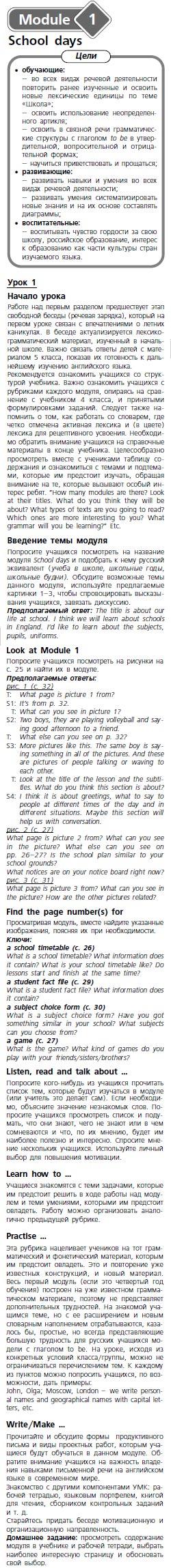 готовые домашние по английскому 11 класс workbook spotlight