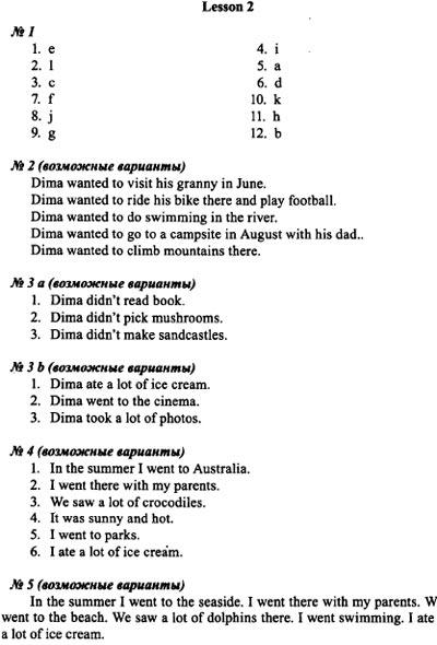 гдз по английскому языку 6 класс деревянко: