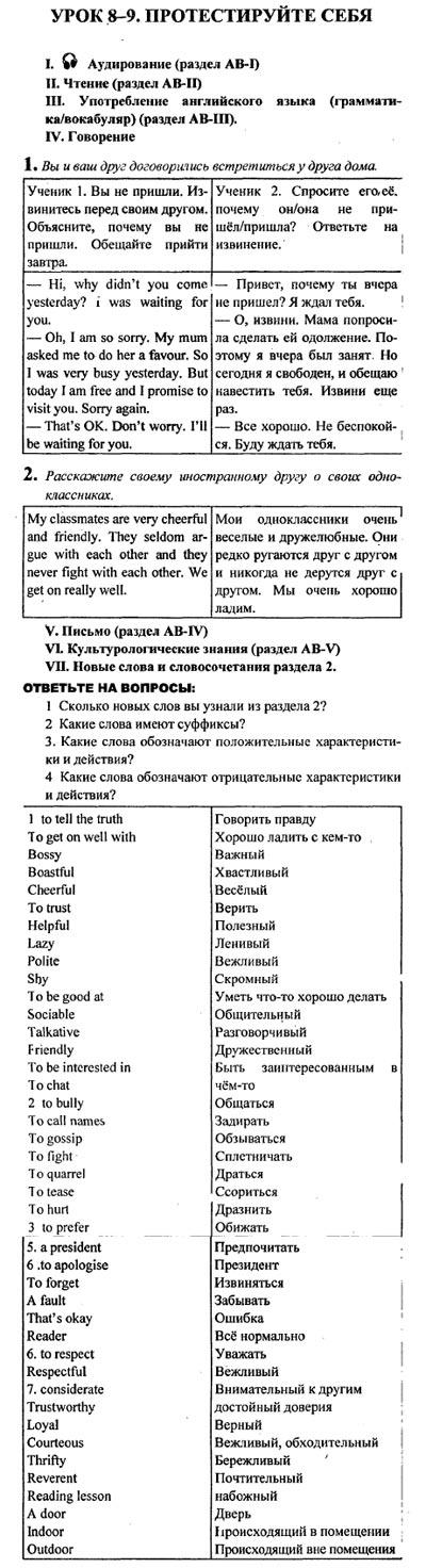 В.П Кузовлев, Н.М Лапа Учебник 10-11 Класса Гдз
