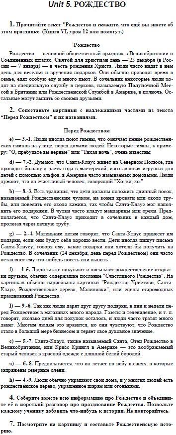 Reader афанасьева 9 класс перевод текста